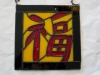 Fu = luck, chinese stained glass